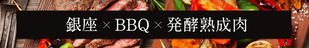 銀座×BBQ×発酵熟成肉